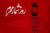 باشگاه خبرنگاران -بیست و هشتم محرم؛ سنگباران سپاه خولی