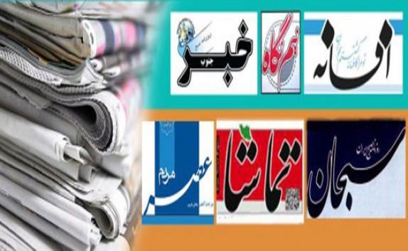 باشگاه خبرنگاران -صفحه نخست روزنامههای استان فارس پنج شنبه ۲۷ مهرماه