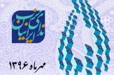 باشگاه خبرنگاران -پنجمین نشست فصلی ندای ایرانیان برگزار شد