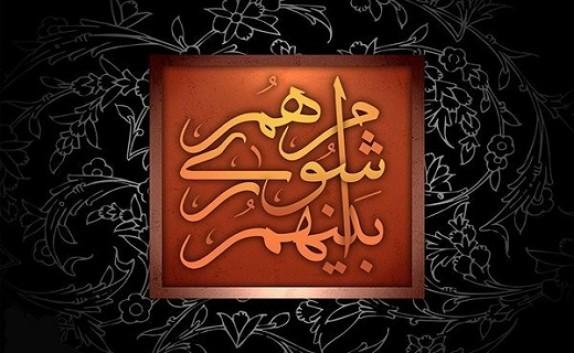 باشگاه خبرنگاران -انتخاب رئیس شورای شهر آبادان
