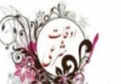 باشگاه خبرنگاران -اوقات شرعی پنج شنبه 27مهر ماه به افق یاسوج