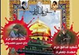 باشگاه خبرنگاران - مراسم وداع، تشییع و خاکسپاری ۲ شهید مدافع حرم برگزار میشود