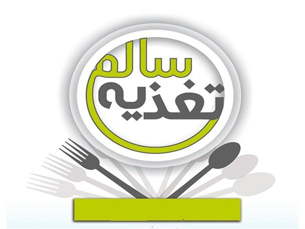 باشگاه خبرنگاران -اصول تغذیه سالم را بدانیم