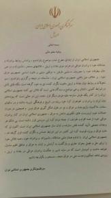 باشگاه خبرنگاران -بیانیه سرکنسولگری ایران در اربیل در مورد تحولات اخیر در عراق