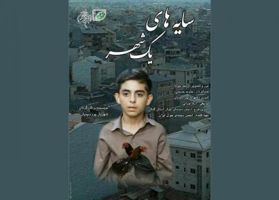 باشگاه خبرنگاران -راه یابی فیلم سایه های یک شهر به جشنواره بین المللی فیلم رشد