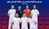 باشگاه خبرنگاران -۳ طلا و برنز حاصل تلاش نمایندگان کشورمان در مسابقات پاراتکواندو