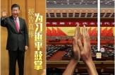باشگاه خبرنگاران -یک میلیارد کَفِ آنلاین برای رئیس جمهور چین