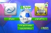 باشگاه خبرنگاران -خلاصه بازی راه آهن تهران و صبای قم 28 مهر 96 + فیلم