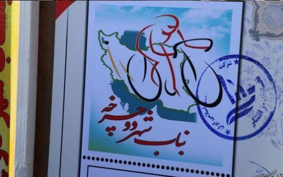 باشگاه خبرنگاران -برگزاری همایش دوچرخه سواری عمومی در شهرستان بناب