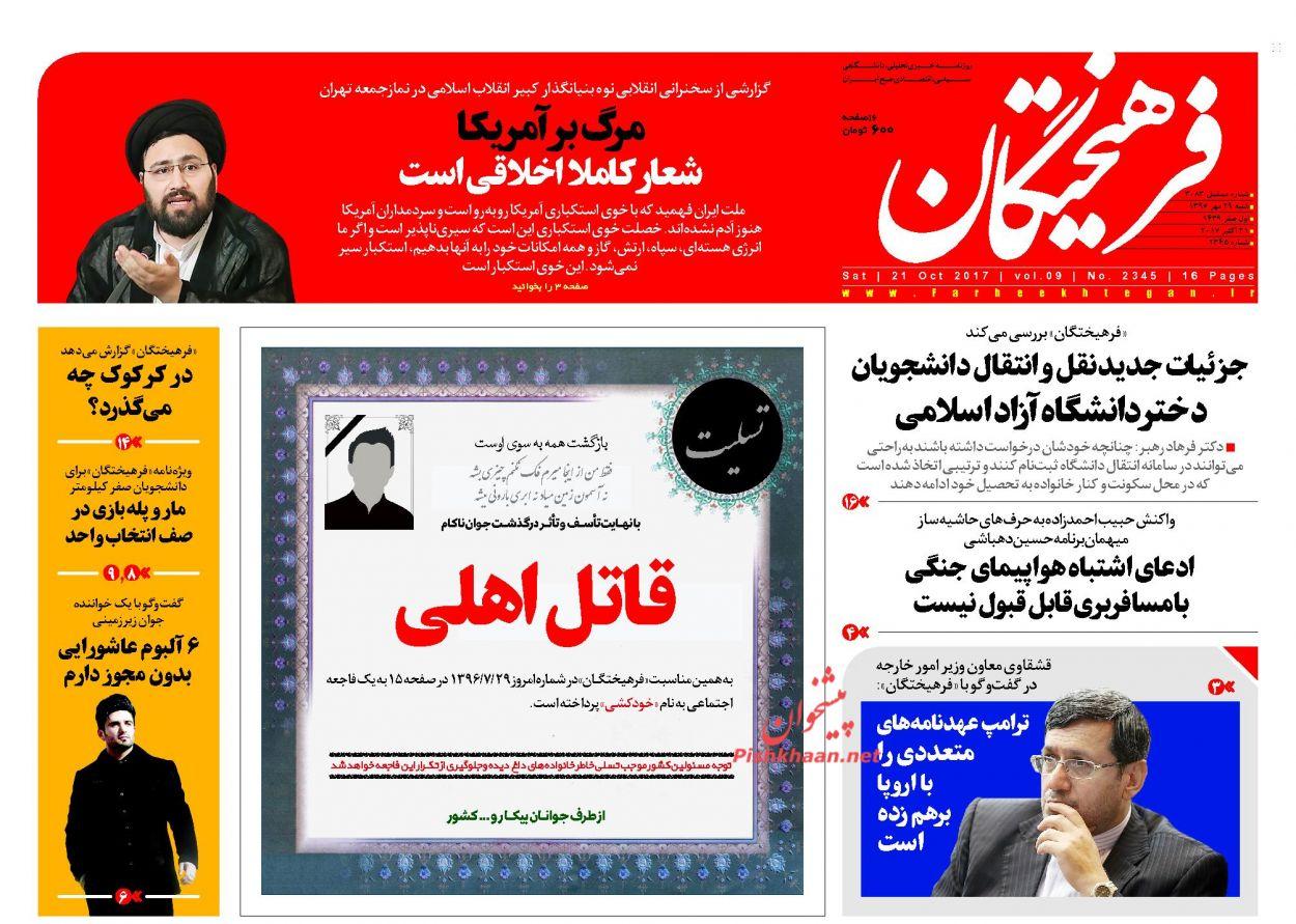 از هم آوایی تروئیکای اروپا با ترامپ تا دیپلماسی قدرتمند نظامی ایران