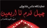 باشگاه خبرنگاران -نمایشگاه عکس «چهل قدم تا اربعین» برگزار میشود