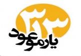 باشگاه خبرنگاران -کرمانشاه میزبان همایش کشوری 313یار موعود