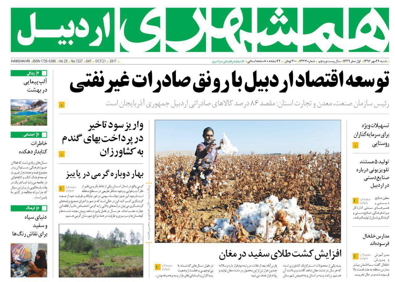 صفحه نخست روزنامه های اردبیل شنبه 29 مهر ماه