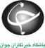 باشگاه خبرنگاران -بهرهمندی مددجویان از خدمات کانونهای فرهنگی و تربیتی
