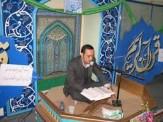 باشگاه خبرنگاران - برگزاری دوازدهمین دوره مسابقات قرآن کریم  در استان زنجان