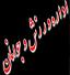 باشگاه خبرنگاران - حضور والیبالیست خراسان شمالی در اردوی تیم ملی