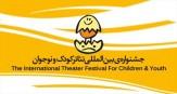باشگاه خبرنگاران -هشت نمایش خیابانی به جشنواره تئاتر کودک و نوجوان راه یافتند