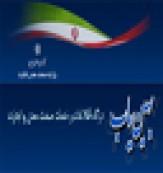 باشگاه خبرنگاران -134واحد تولیدی در سامانه بهین یاب خراسان شمالی ثبت نام کردند