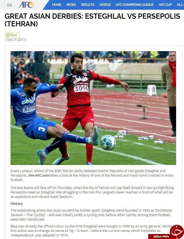 پرداختن سایت AFC به دربی 85 پایتخت