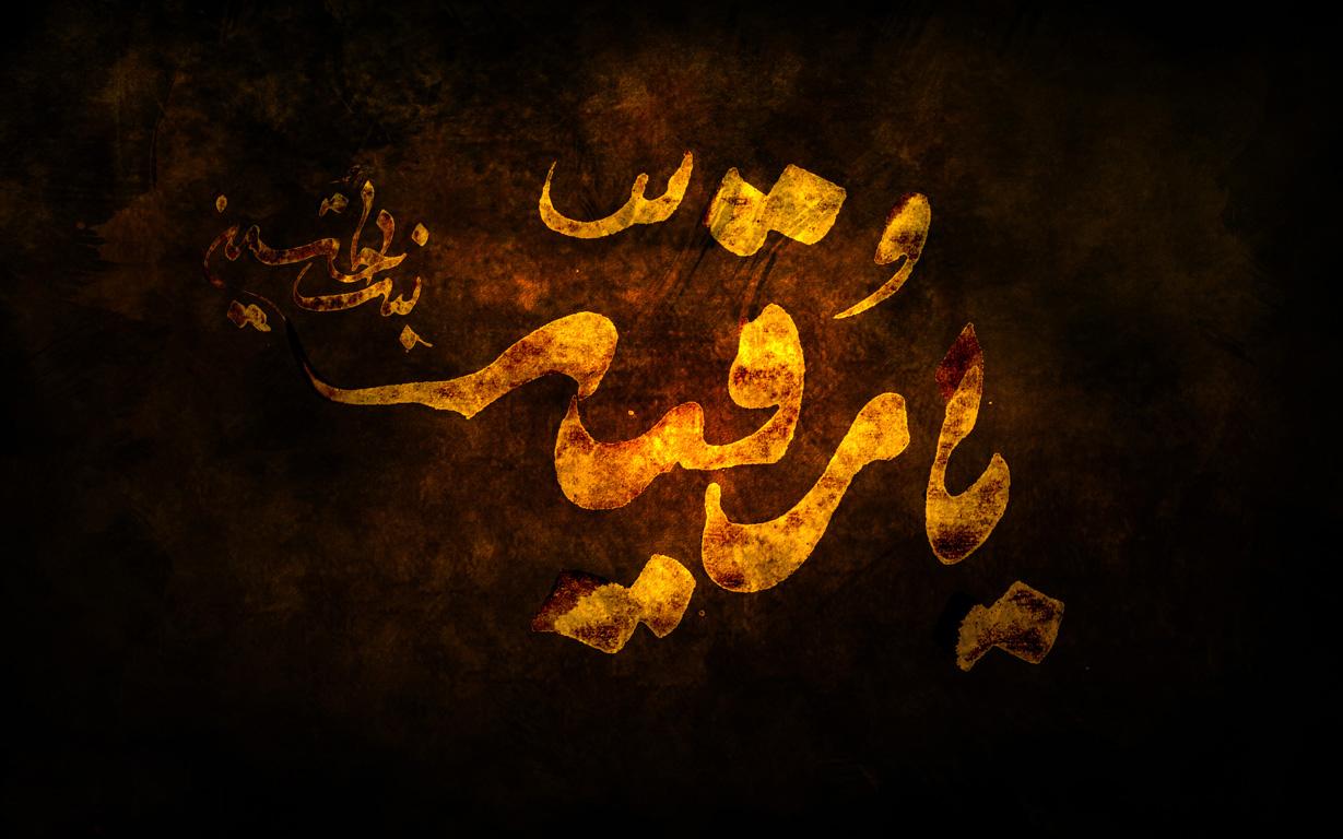 اثبات وجود حضرت رقیه (س)/ چگونگی شهادت حضرت رقیه (س)/ سنگ نوشته مرقد حضرت رقیه (س)