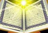 باشگاه خبرنگاران -برگزاری مسابقات قرآن بنیاد شهید و امور ایثارگران فارس