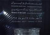 باشگاه خبرنگاران -سفر به دوره اورارتو در نمایشگاه آثار باستانی ارمنستان و ایران + فیلم