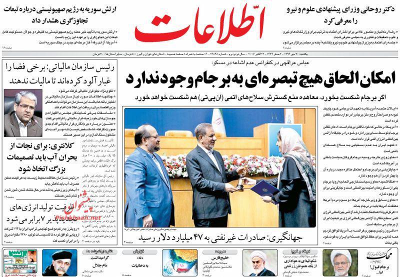 صفحه نخست روزنامههای