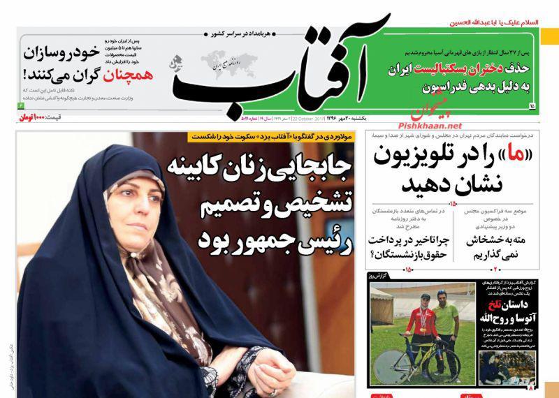 صفحه نخست روزنامههای 30 مهر؛