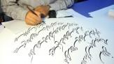 باشگاه خبرنگاران -برگزاری جشنواره بینالمللی خوشنویسی آیات در مشهد