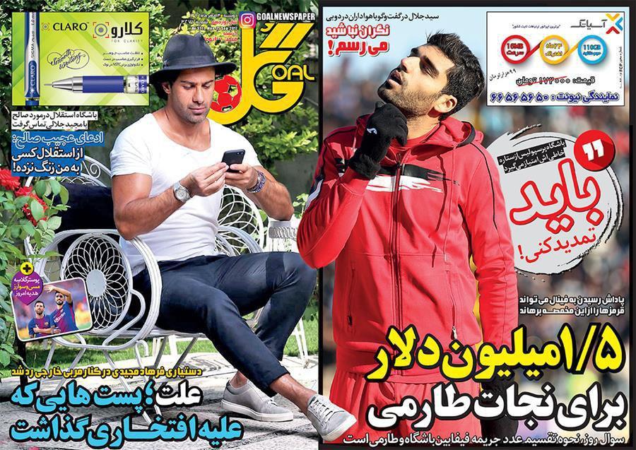 نیم صفحه نخست روزنامههای ورزشی سوم مهر