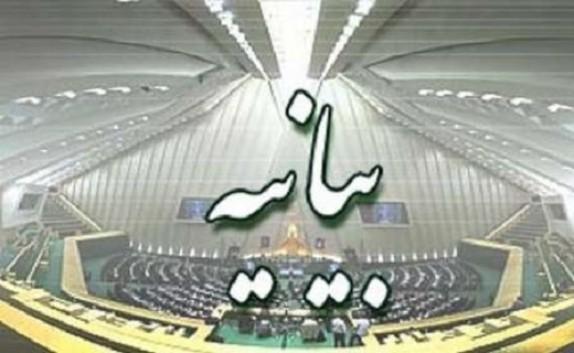 نمایندگان کردمجلس شورای اسلامی همه پرسی اقلیم کردستان محکوم کردند