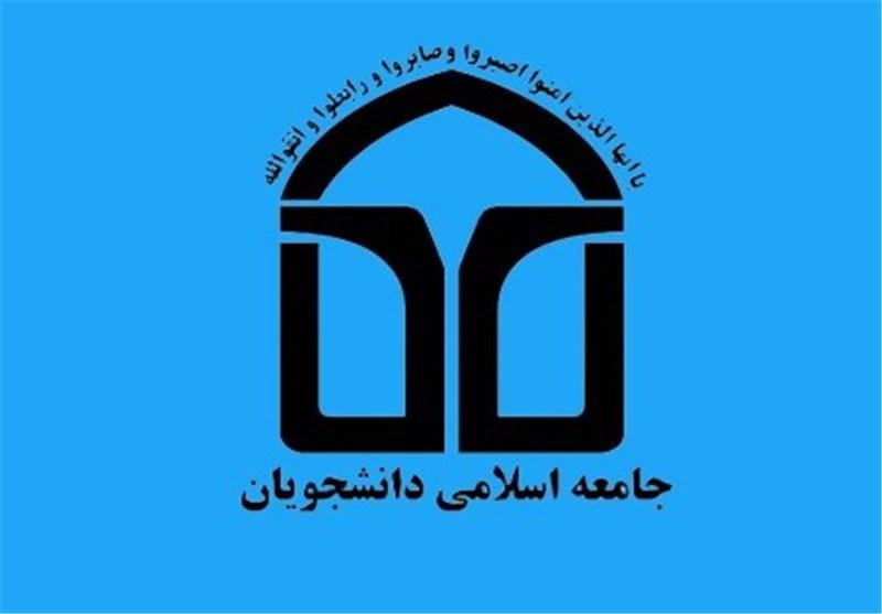 بیانیه اتحادیه جامعه اسلامی دانشجویان در حمایت از عراق واحد