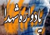 باشگاه خبرنگاران -یادواره شهدای رسانه استان فارس