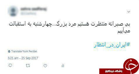 ایران در انتظار/ بازتاب بیصبری ملت ایران برای استقبال از شهید حججی در شبکههای اجتماعی