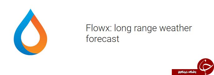 دانلود Flowx v2.106 بهترین نرم افزار پیش بینی وضع هوا برای موبایل