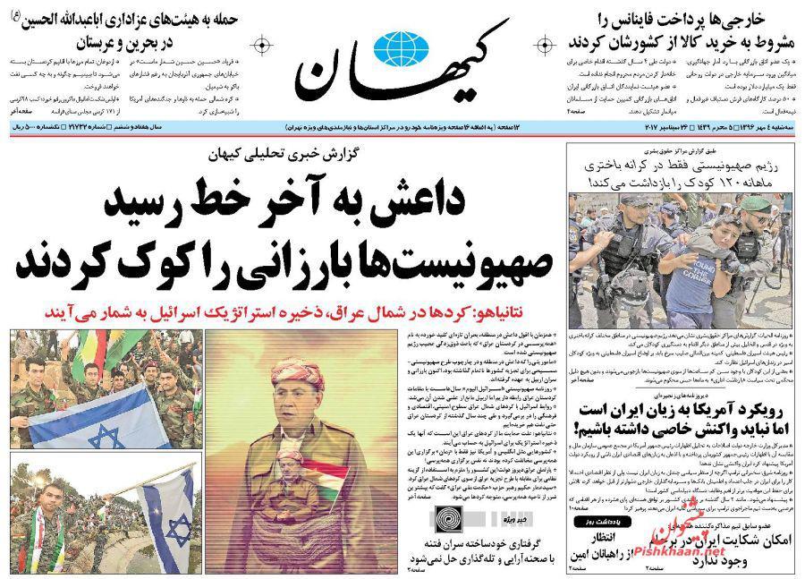 صفحه نخست روزنامههای چهارم مهر؛