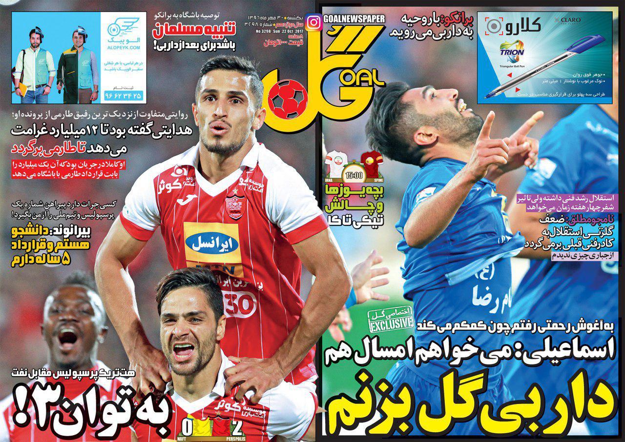روزنامههای ورزشی سی ام مهرماه؛
