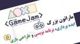 باشگاه خبرنگاران -دانشگاه فردوسی مشهد مسابقه ۴۸ ساعته بازیسازی برگزار میکند