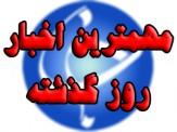 باشگاه خبرنگاران -مهمترین حوادث و اخبار روز شنبه ۲۹ مهر ماه در گلستان
