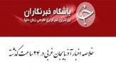 باشگاه خبرنگاران - خلاصه اخبار شنبه ۲۹ مهر ماه در آذربایجان غربی
