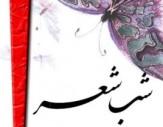 باشگاه خبرنگاران -برگزاری شب شعر عاشورایی در توکهور وهشتبندی