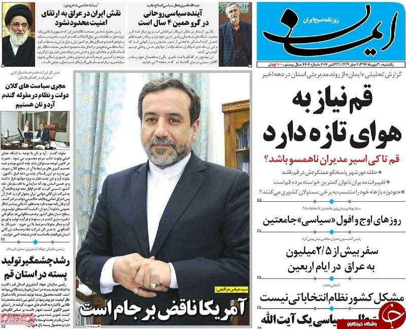 از آینده ی اقتصادی ایران تا  نیاز قم به هوای تازه دارد