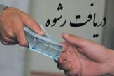 باشگاه خبرنگاران - دستگیری یک مدیر دولتی در مشهد به اتهام دریافت رشوه