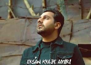 باشگاه خبرنگاران -دانلود آهنگ عاشق که بشی با صدای احسان خواجه امیری