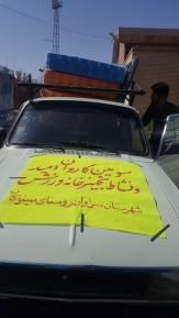 باشگاه خبرنگاران -ارسال تجهیزات ورزشی به ۱۰ روستای سیستان و بلوچستان
