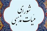 باشگاه خبرنگاران -۵ روز تا انتخابات شورای هیأتهای مذهبی مازندران