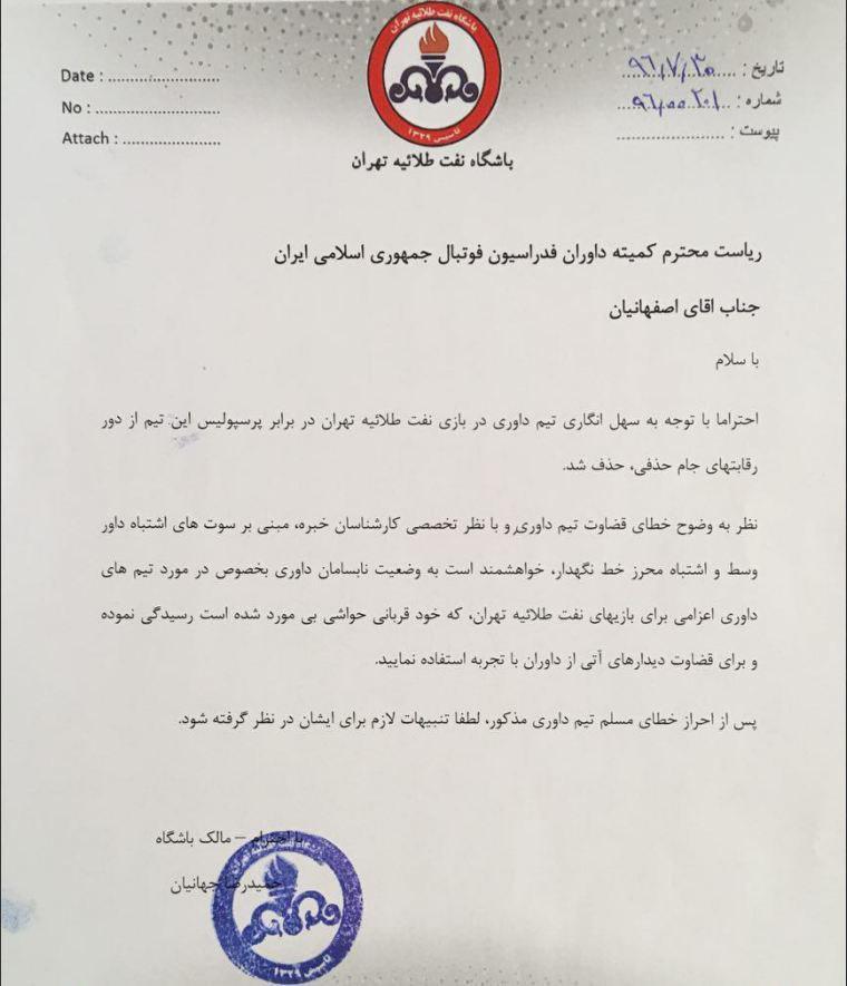 شکایت باشگاه نفت تهران از داوری دیدار مقابل پرسپولیس+نامه