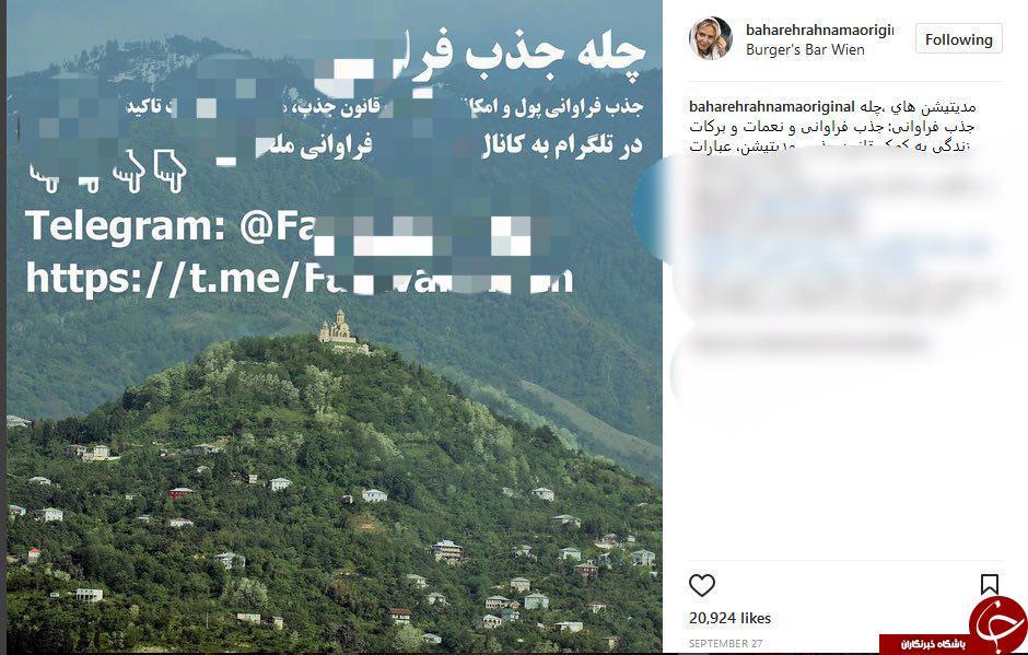 صفحات اجتماعی بازیگران، تابلوهای تبلیغاتی جدید