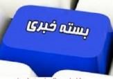 باشگاه خبرنگاران -بسته خبری برترینهای سی ام مهر
