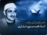 تلاوت مجلسی آیات 36 تا 40 سوره توبه با صدای محمد صدیق منشاوی